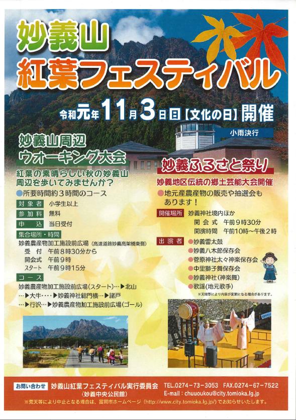 妙義山フェスティバル PDF