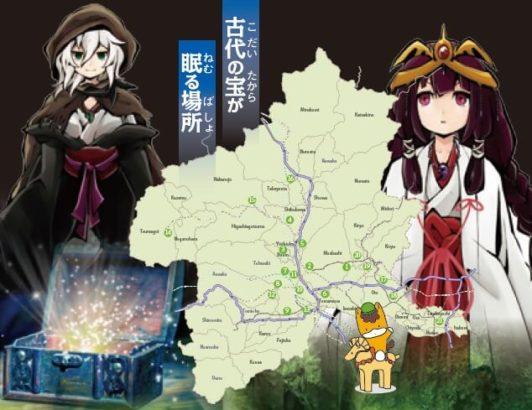 東国文化ゆかりの地巡り スタンプラリー
