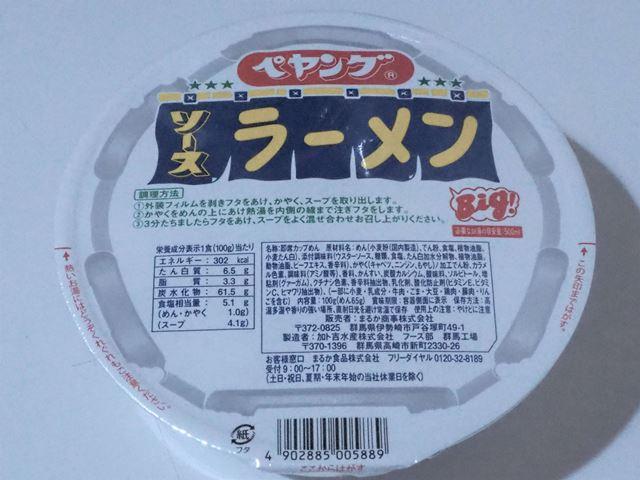 まるか食品 ペヤングソースラーメン