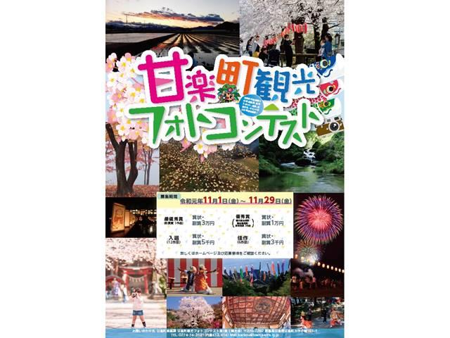 甘楽町観光フォトコンテスト