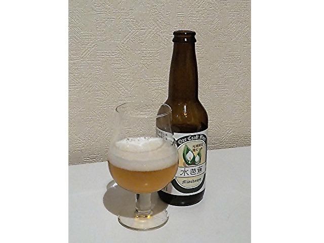 水芭蕉 ビール