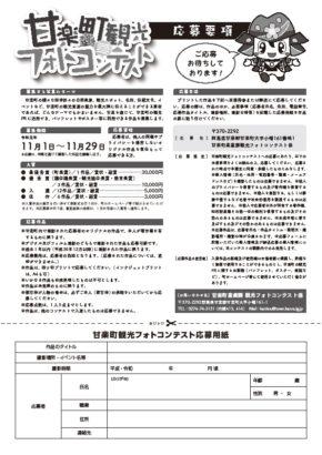 甘楽町観光フォトコンテスト 応募用紙