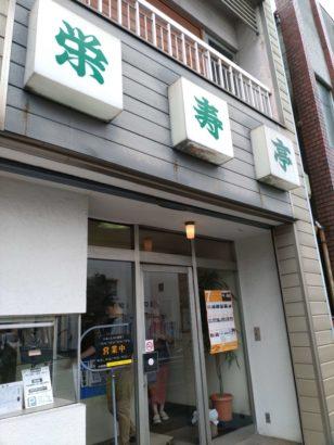 栄寿亭 店舗