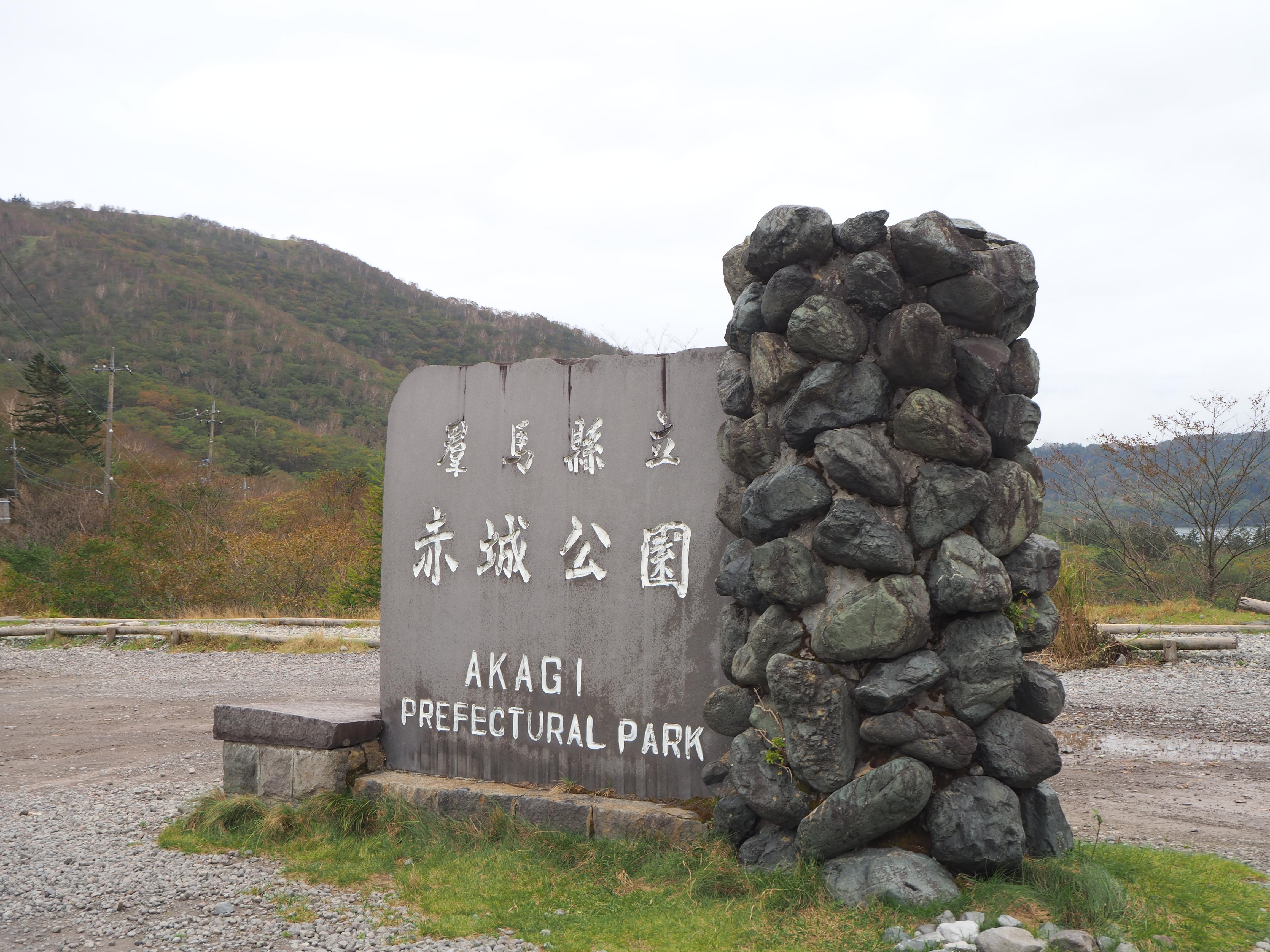 赤城公園 石碑