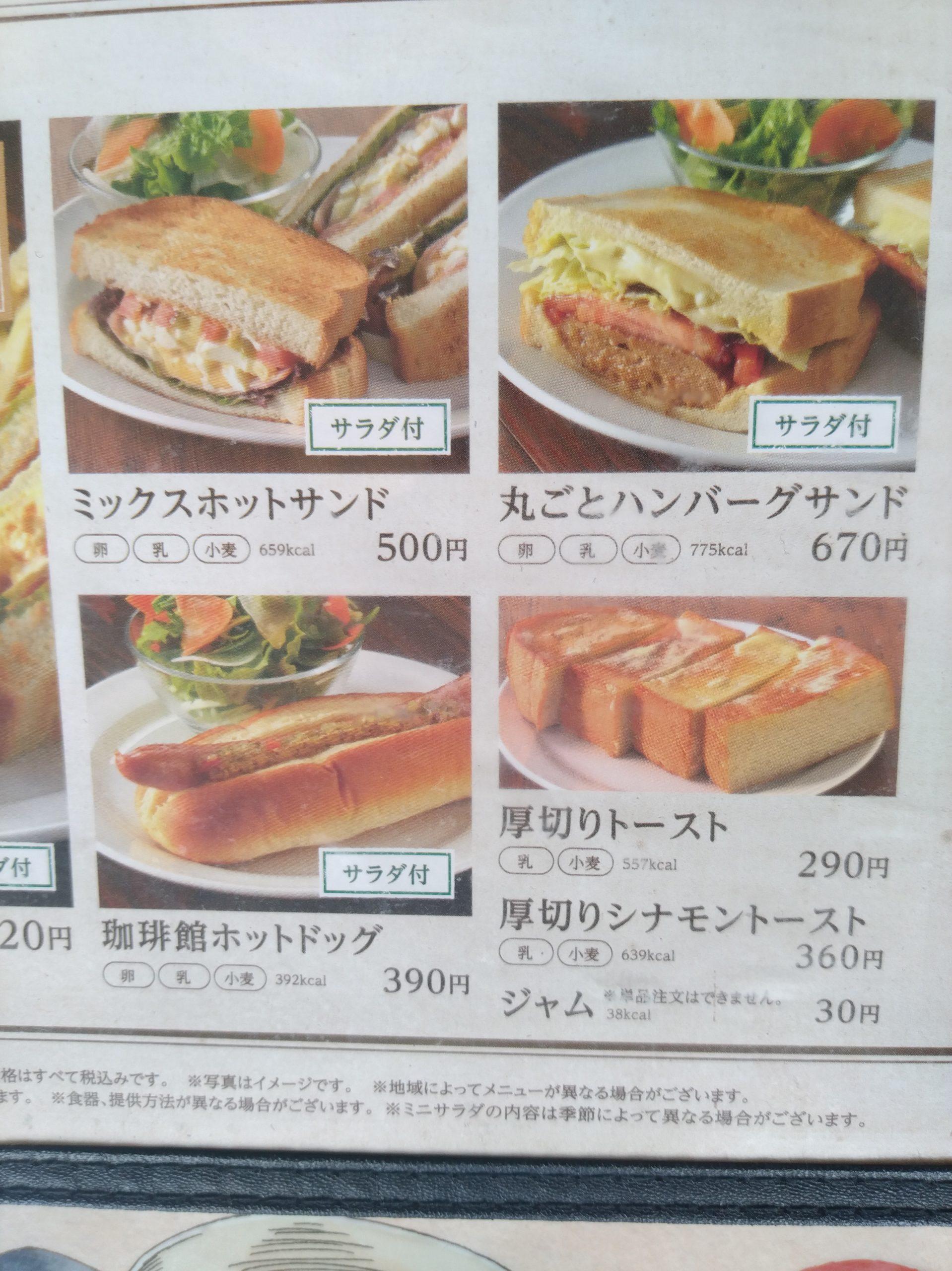 厚切りシナモントースト 珈琲館 メニュー