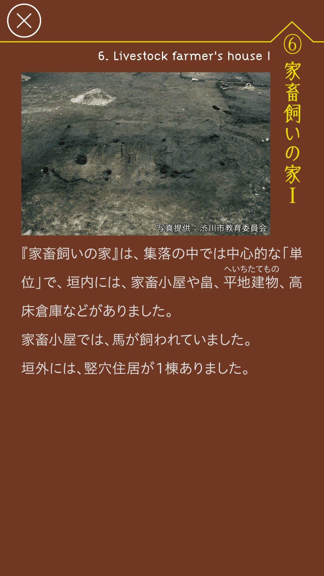 黒井峯トラベル 家畜飼いの家