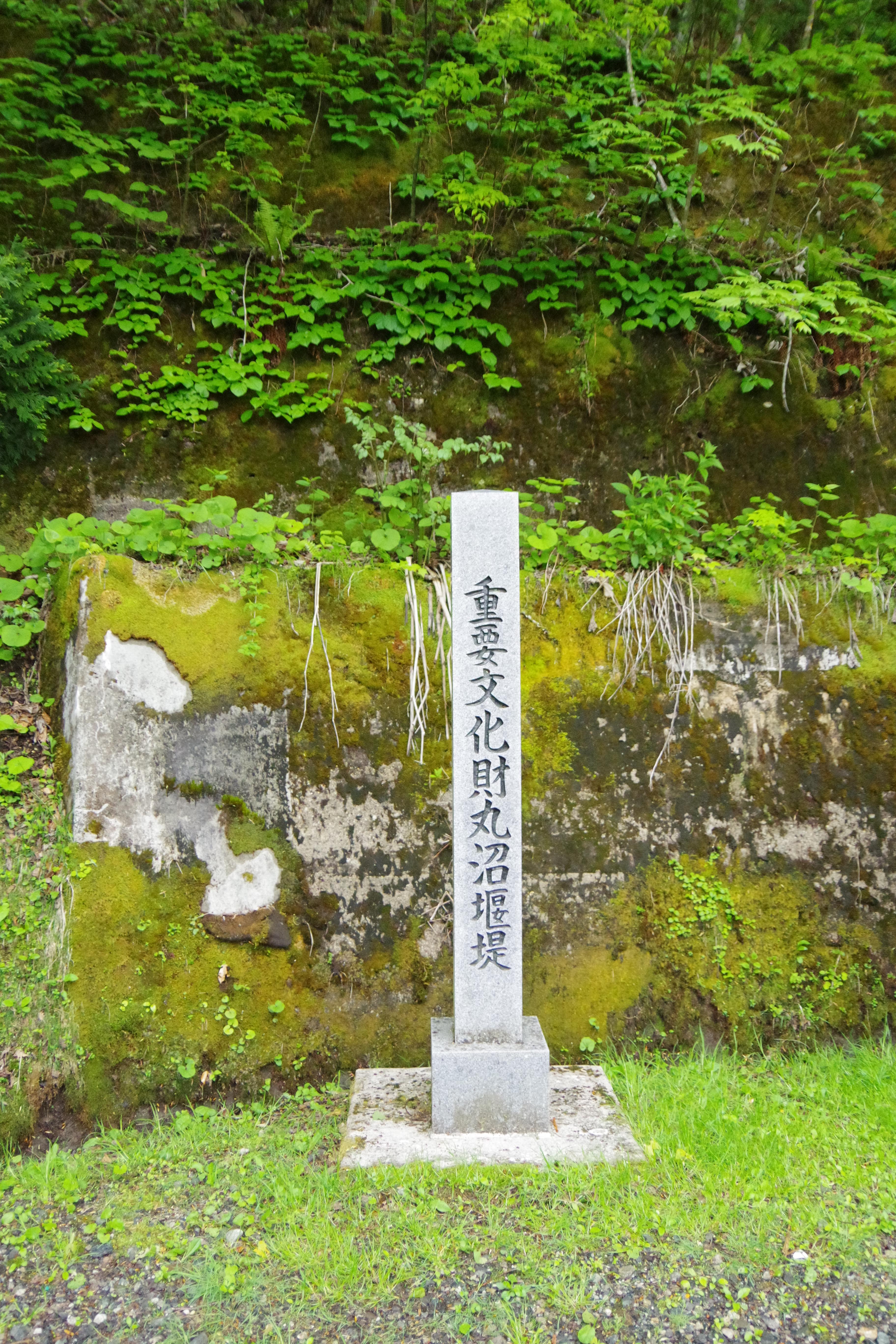 土木学会選奨土木遺産 石碑
