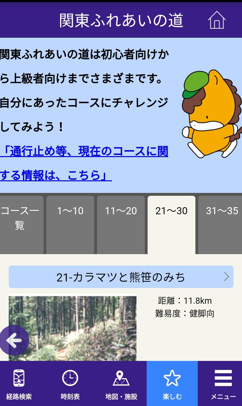 ぐんま元気アプリ 関東ふれあいの道 コース一覧