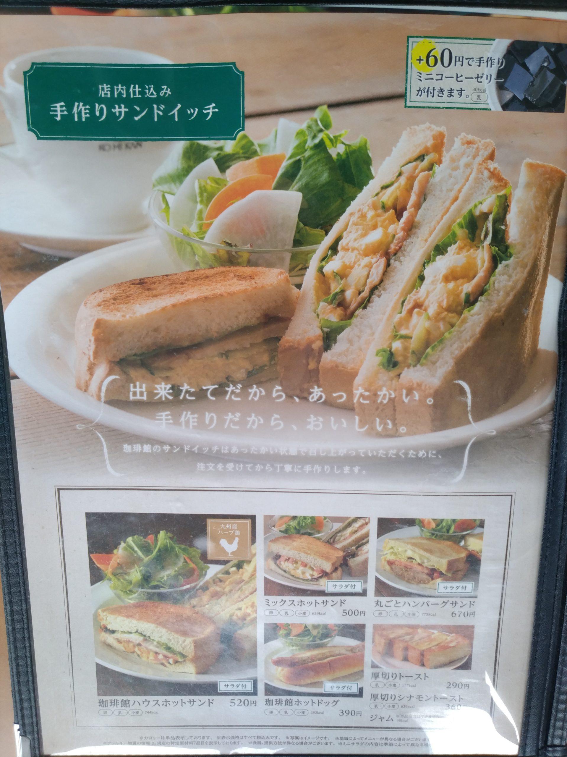 厚切りシナモントースト 珈琲館 サンドイッチメニュー
