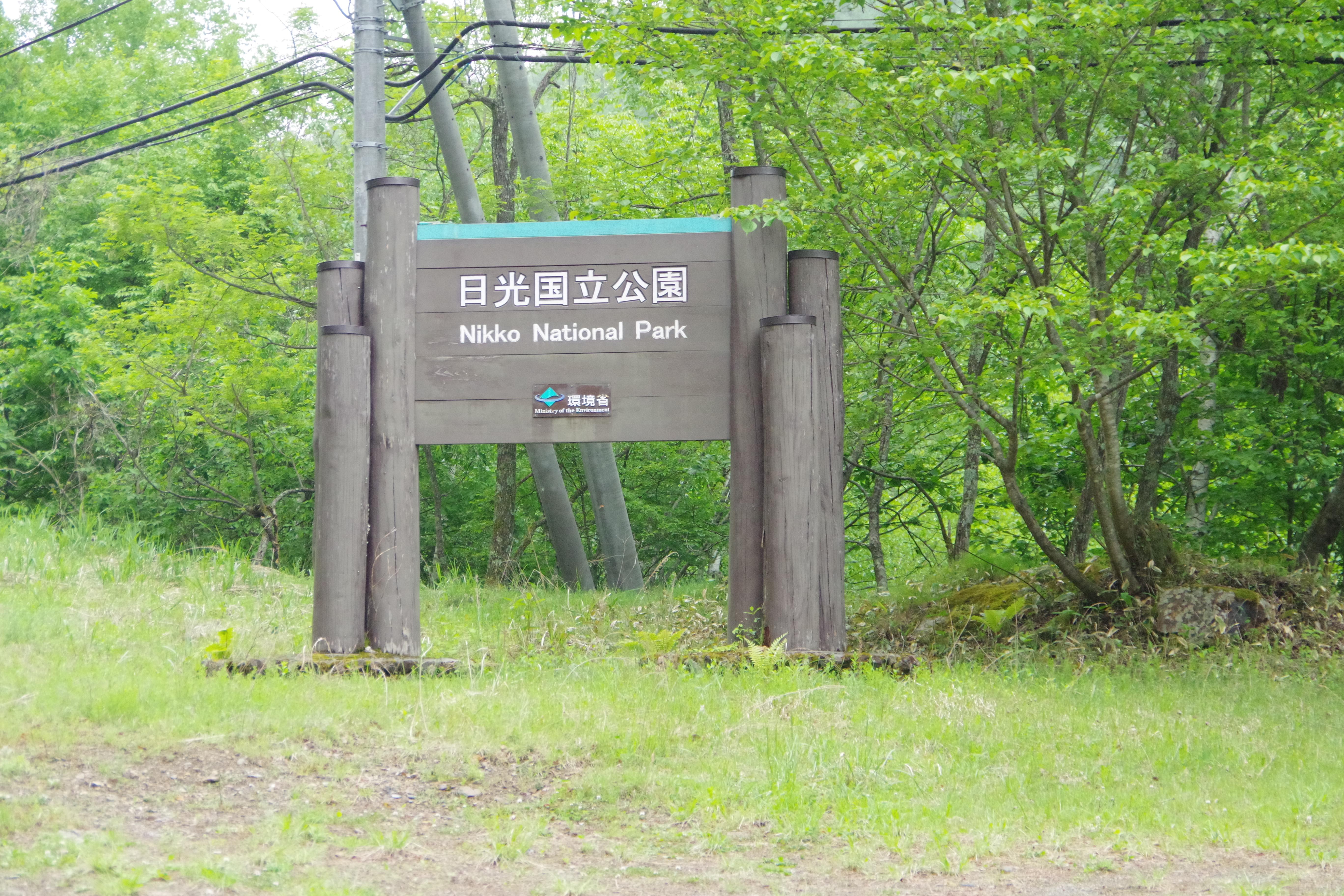国立公園内 看板
