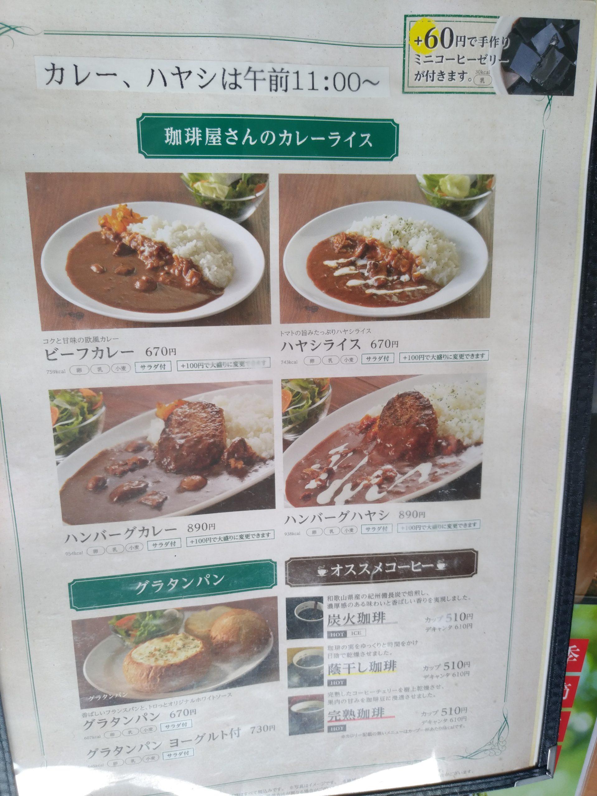 厚切りシナモントースト 珈琲館 カレーメニュー