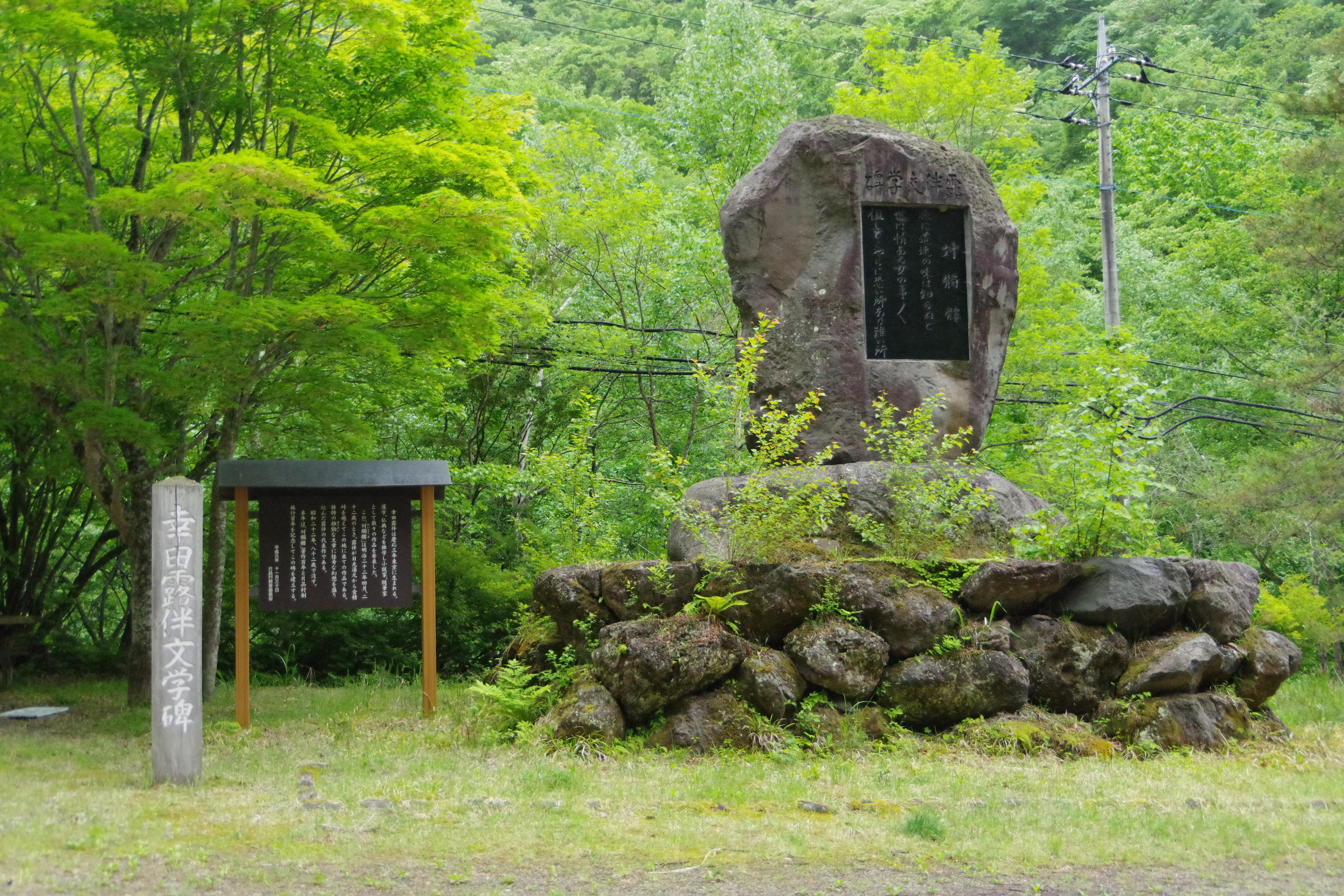 日光国立公園 石碑