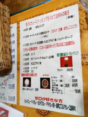 高崎市飯塚町 カレーハウス印度屋 激辛チャレンジメニュー