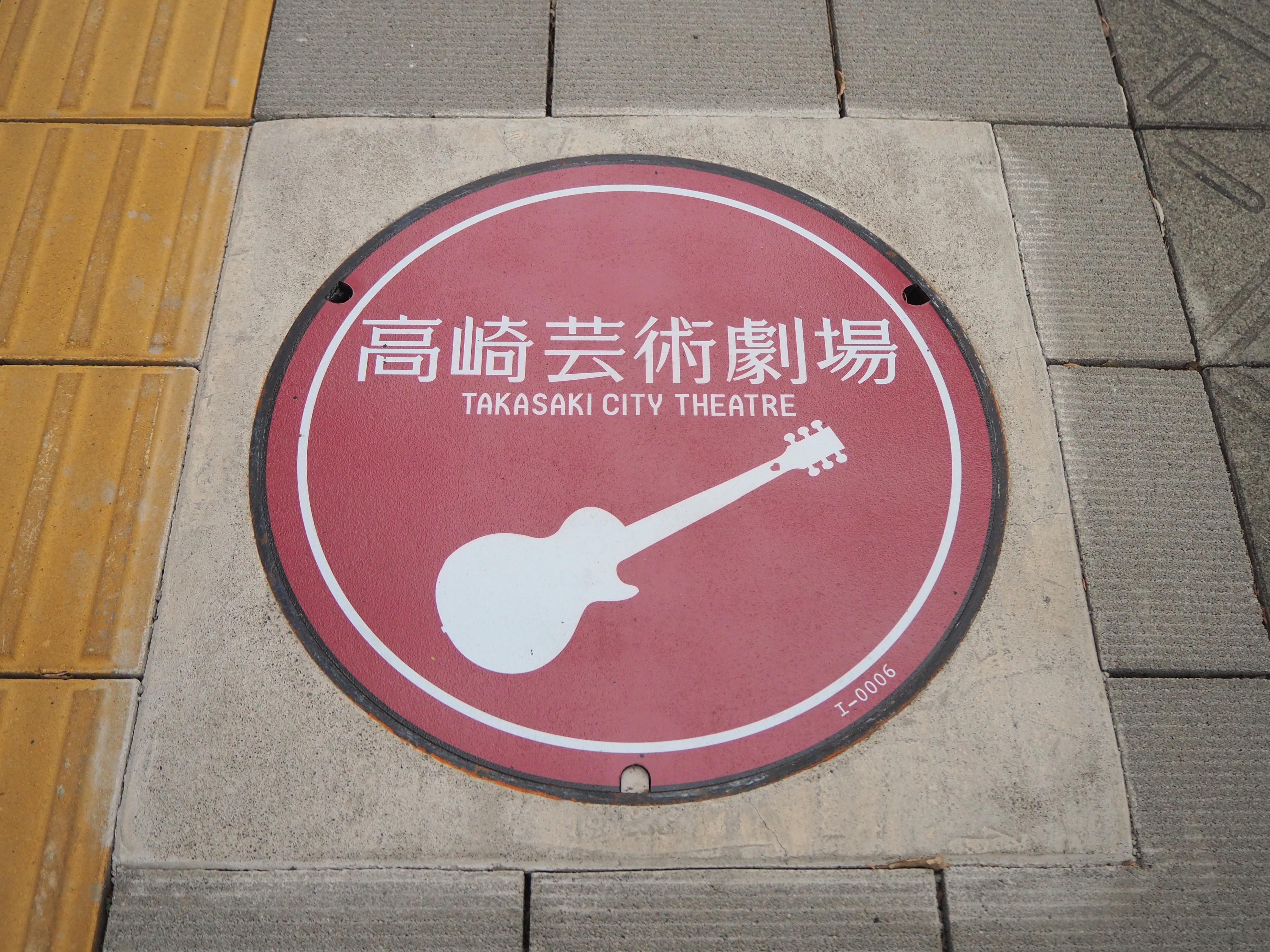 ギター マンホール蓋