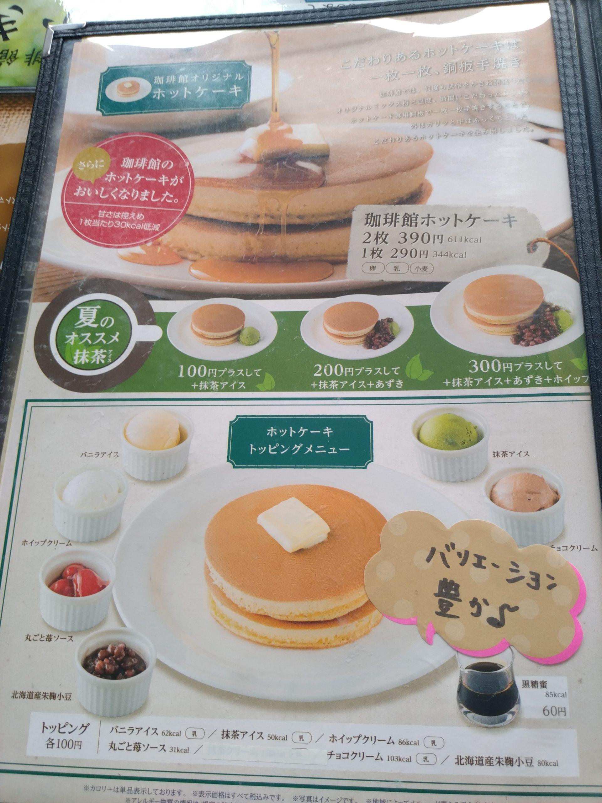 厚切りシナモントースト 珈琲館 ホットケーキ