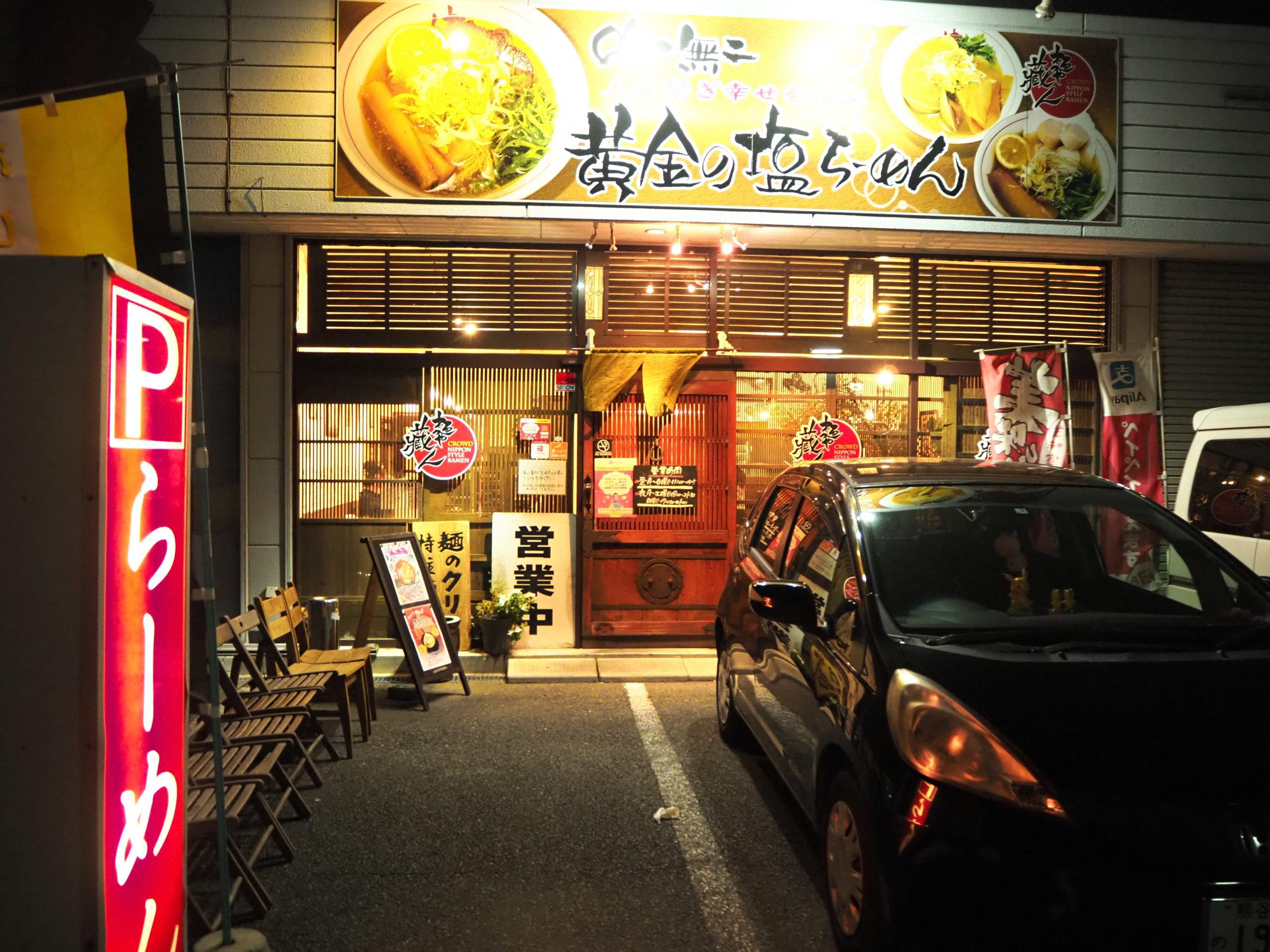 麺や蔵人 ひもかわらーめん 店舗
