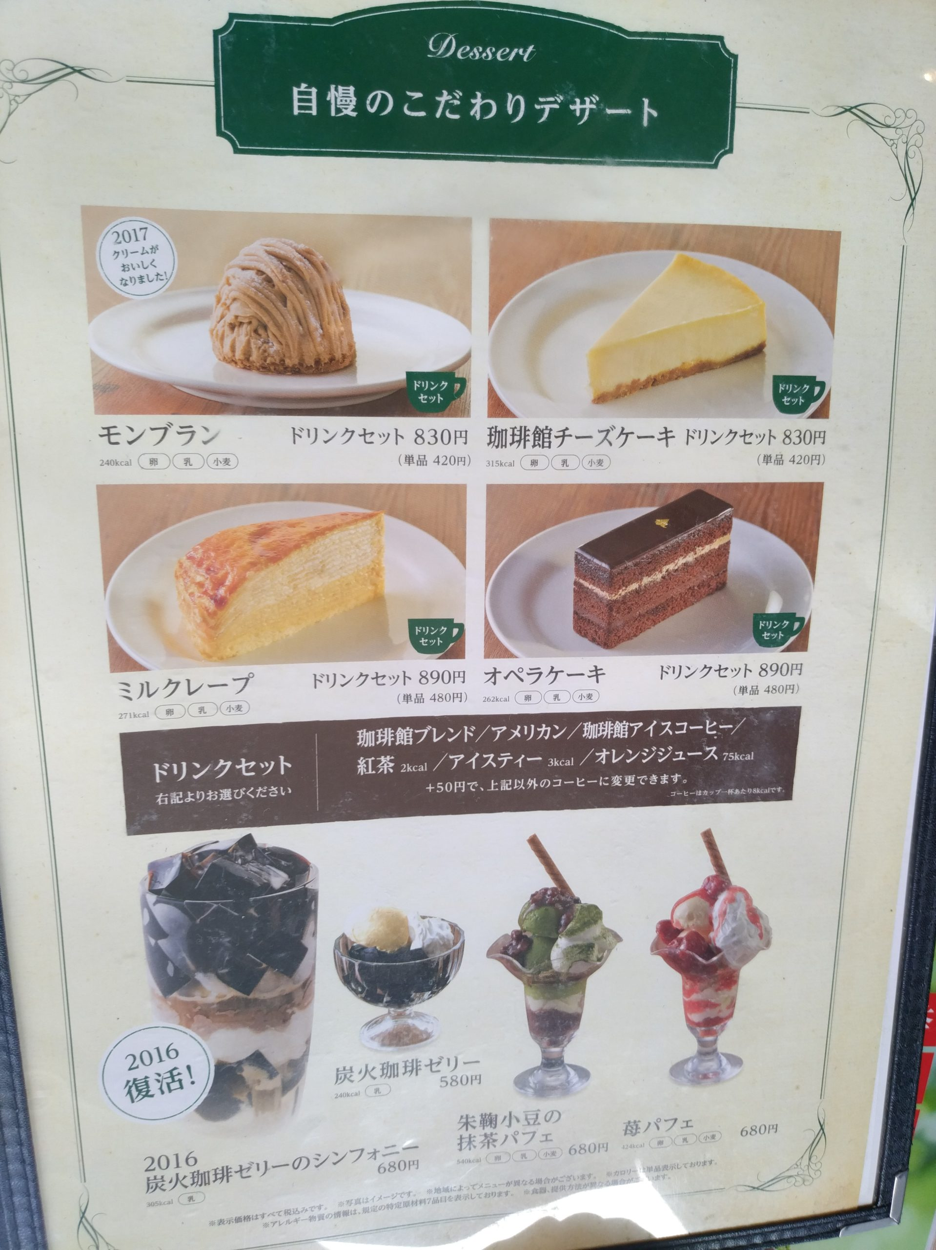 厚切りシナモントースト 珈琲館 ケーキメニュー