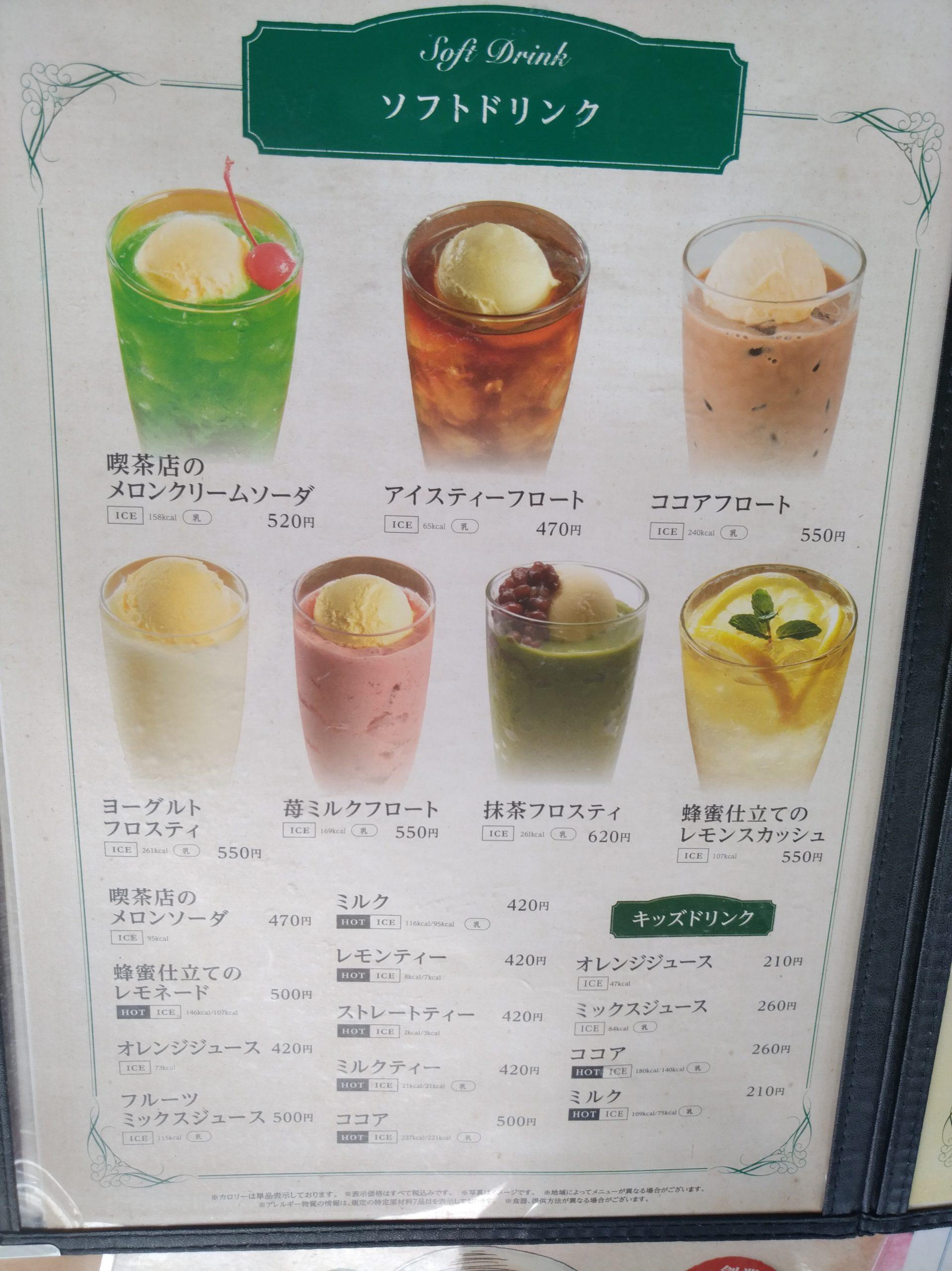 厚切りシナモントースト 珈琲館 フロート
