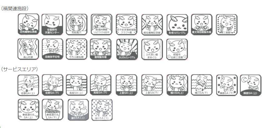 30種類 スタンプ