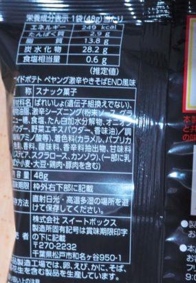 ペヤングやきそばフライドポテト激辛MAXEND 商品情報
