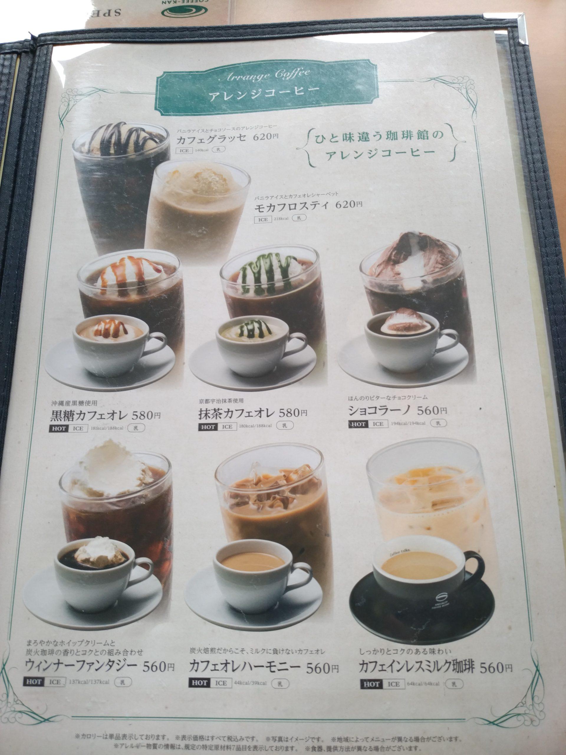厚切りシナモントースト 珈琲館 アレンジコーヒー