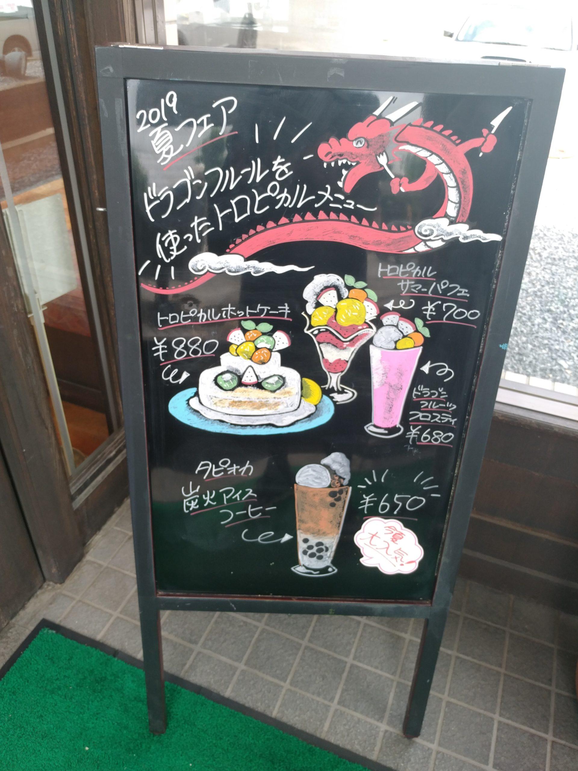 厚切りシナモントースト 珈琲館 看板
