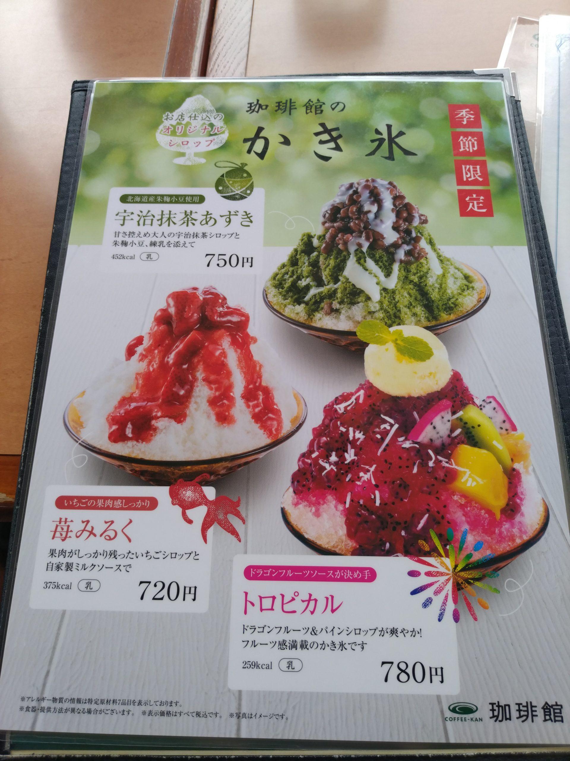 厚切りシナモントースト 珈琲館 かき氷