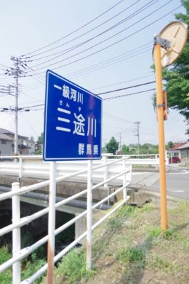 三途川 甘楽町金井