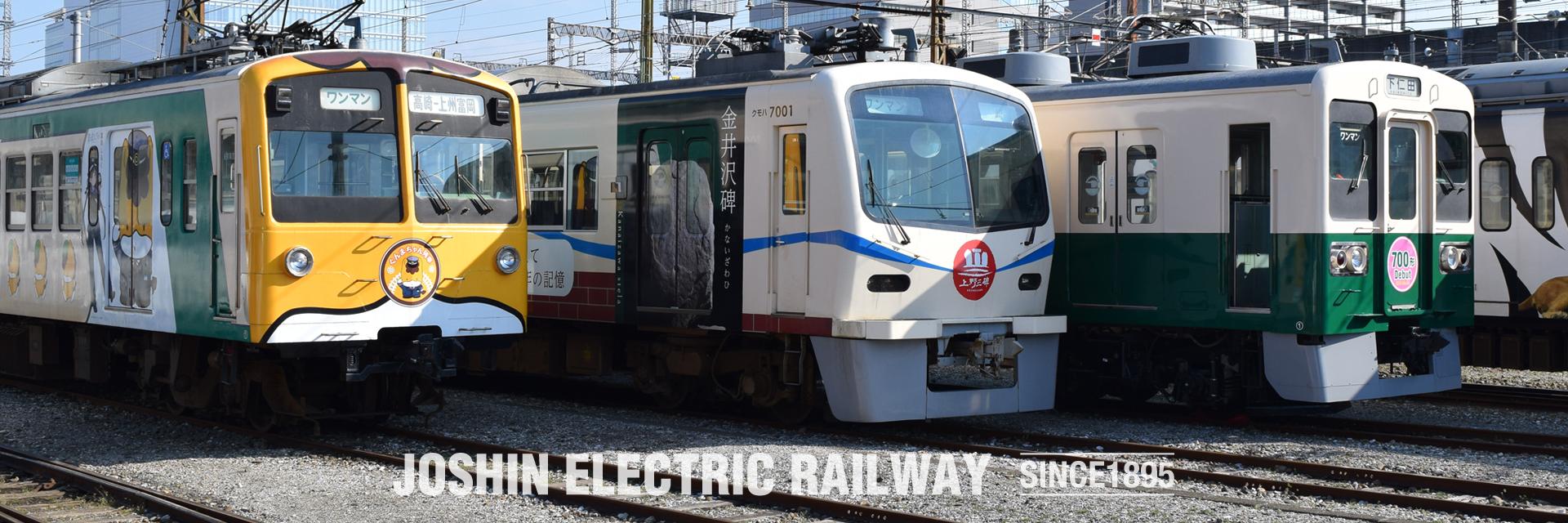 上州電鉄 車両