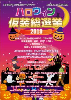ハロウィン仮装総選挙2019チラシ ふじおかフェスタ 藤岡市