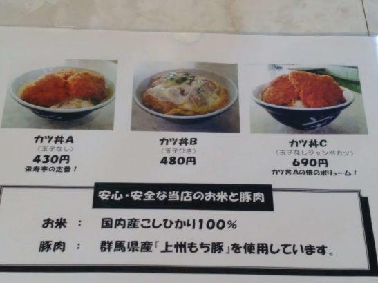 栄寿亭 カツ丼メニュー
