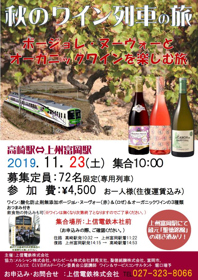 ワイン列車 PDF