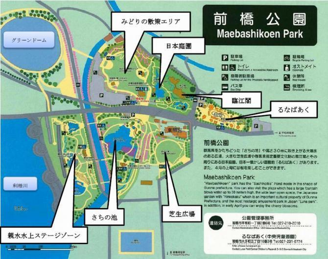 前橋公園 マップ