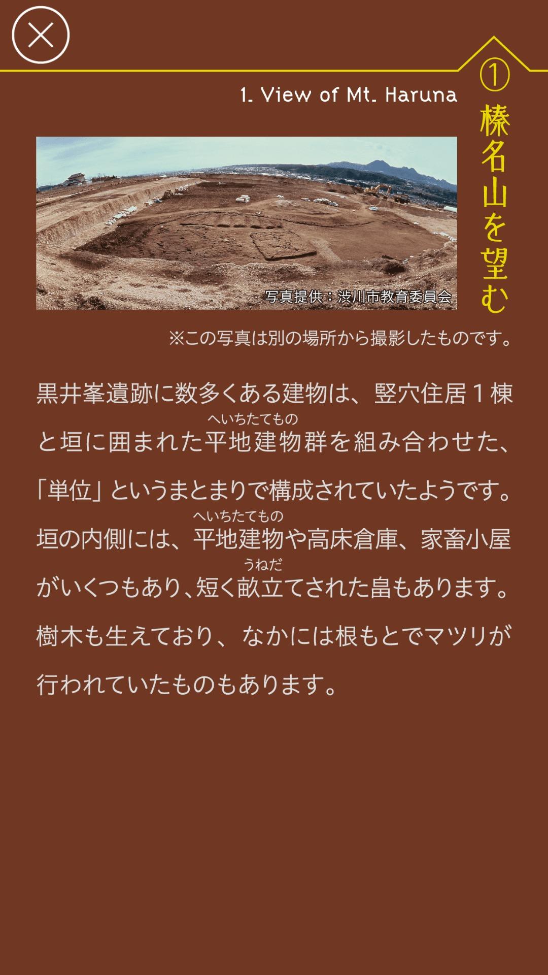 黒井峯タイムトラベル 榛名山を望む