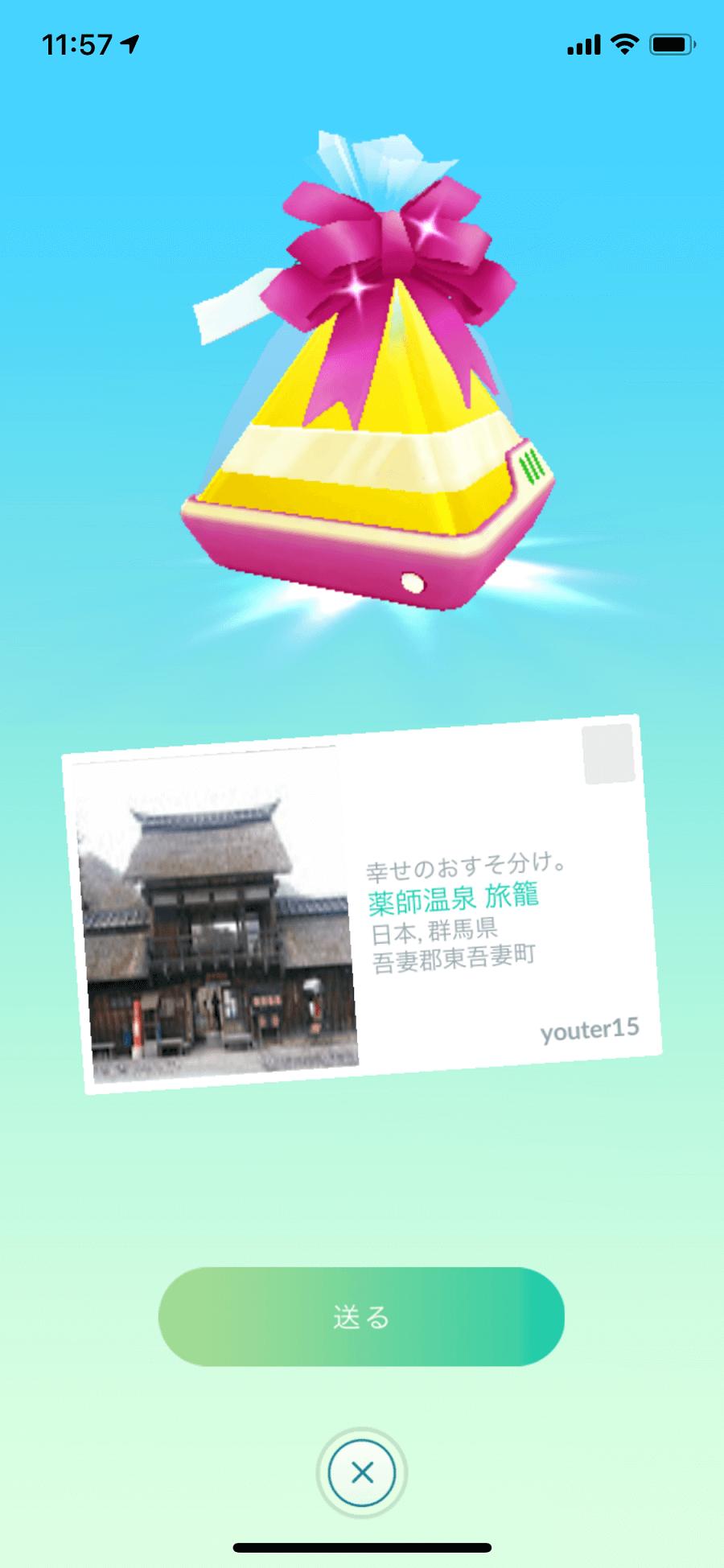 薬師温泉 ポケモンGO ポケストップ
