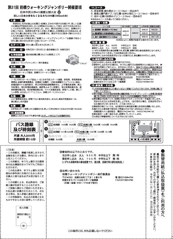 前橋ウォーキングジャンボリー PDFおもて