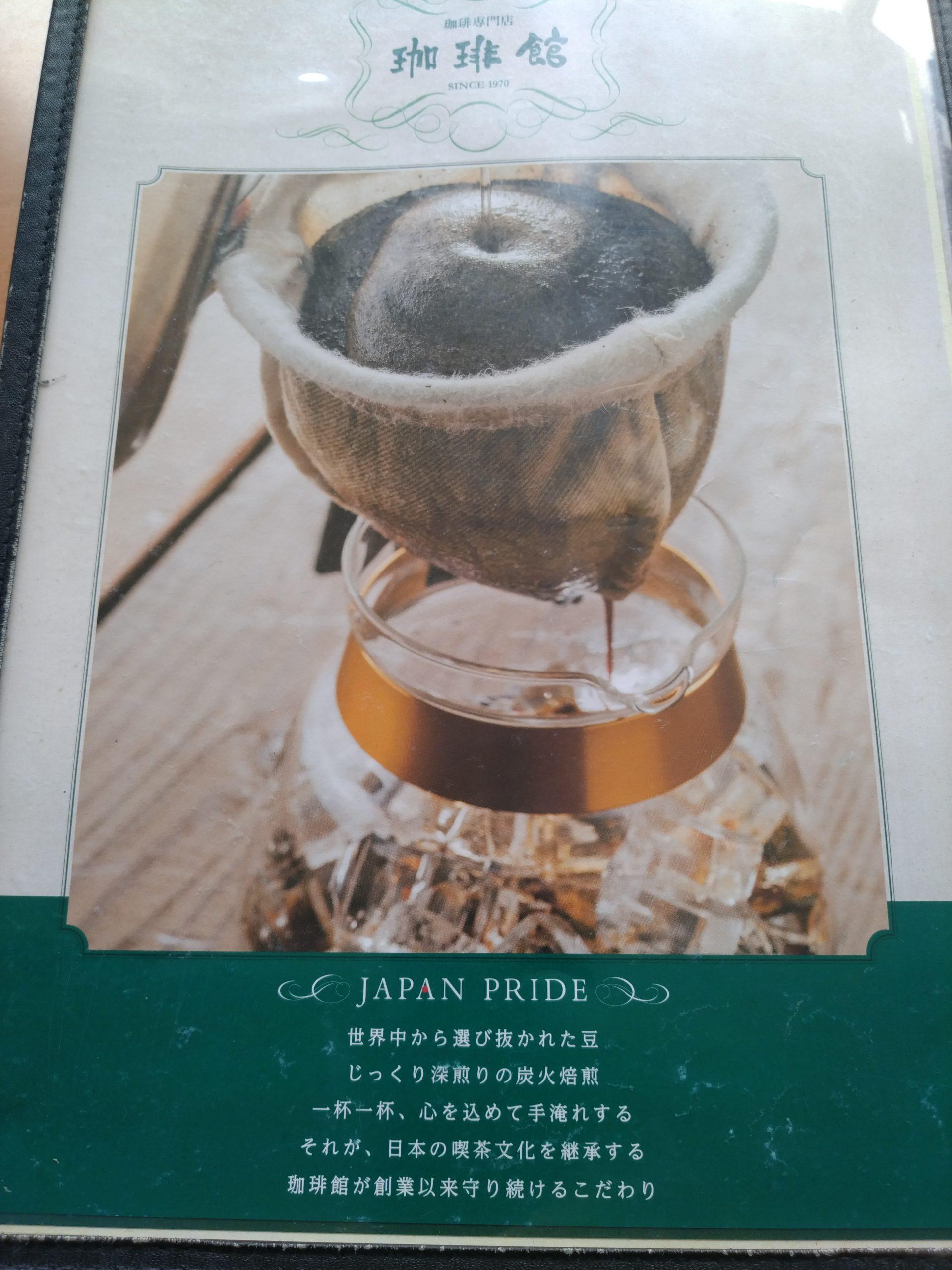 厚切りシナモントースト 珈琲館 コーヒー