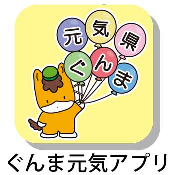 ぐんま元気アプリ