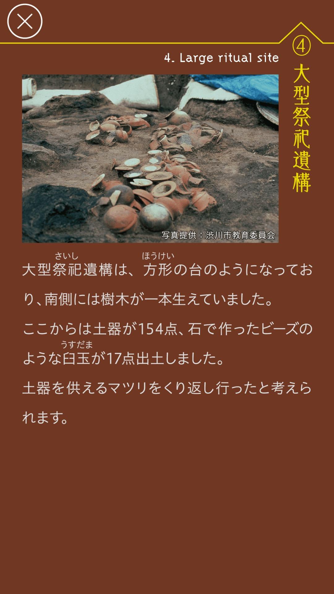 黒井峯トラベル 大型祭祀遺構