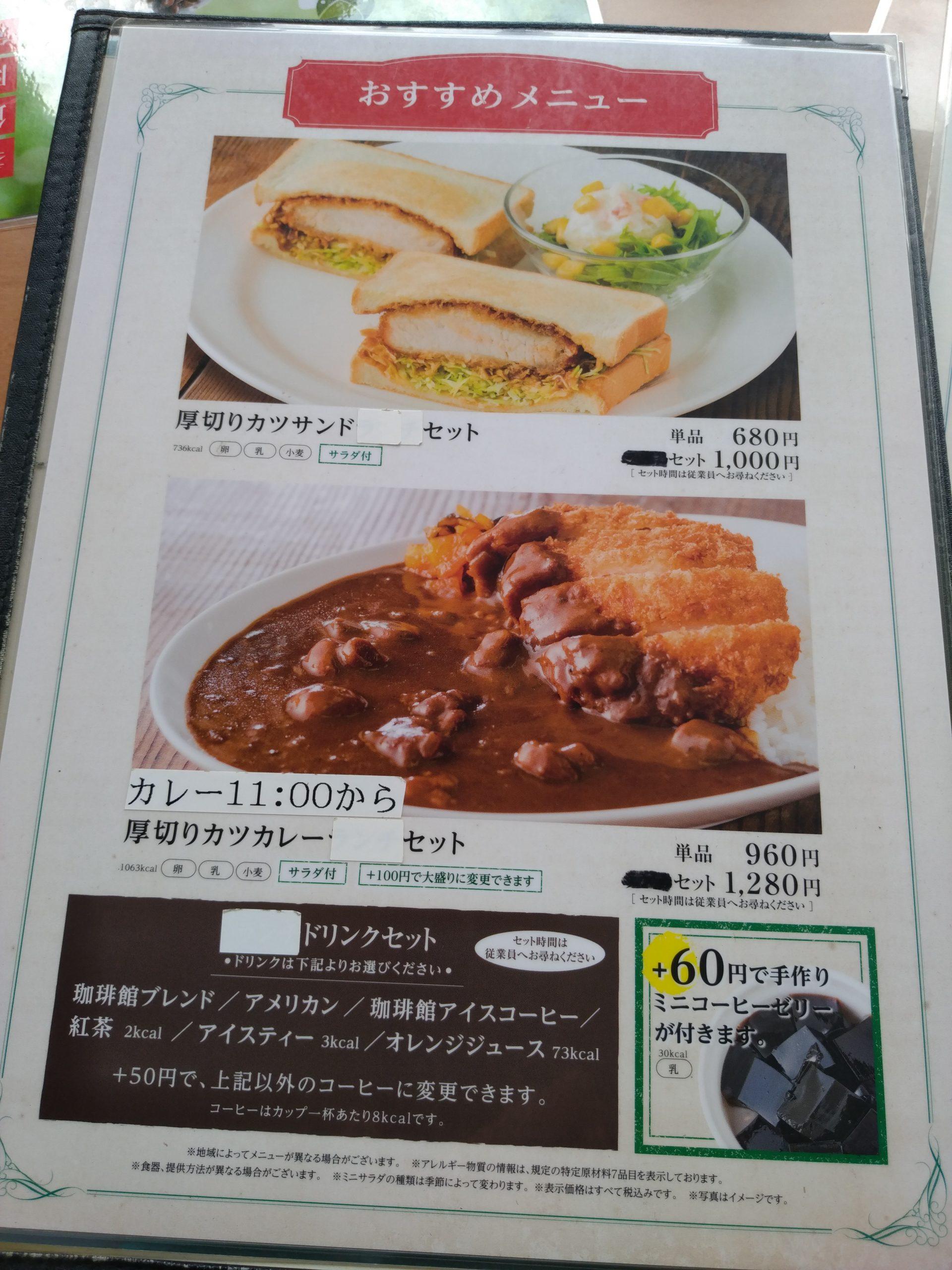 厚切りシナモントースト 珈琲館 おすすめメニュー