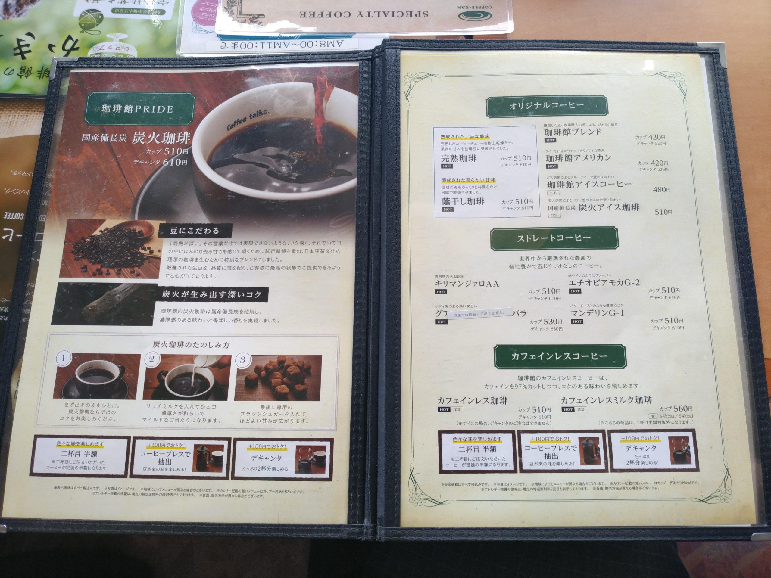 厚切りシナモントースト 珈琲館 コーヒーメニュー