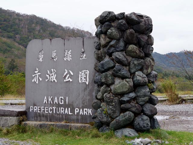 県立赤城公園