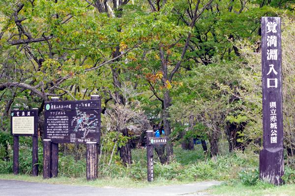 県立赤城公園 覚満淵(かくまんぶち)入り口