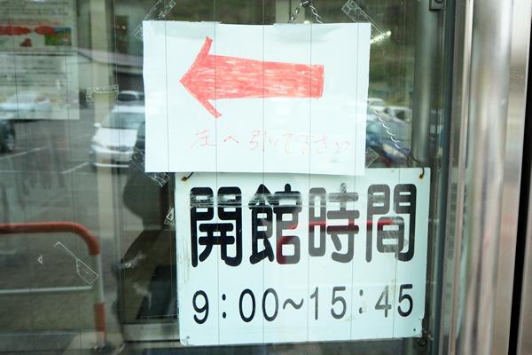 県立赤城公園ビジターセンター入り口の貼り紙