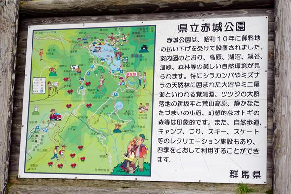 県立赤城公園案内図