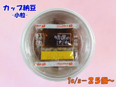 スティック納豆 加豆フーズ カップ納豆
