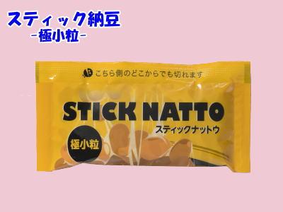 スティック納豆 加豆フーズ 極小粒