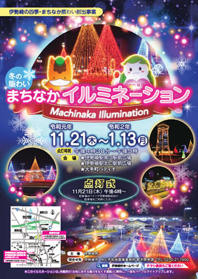 令和元年伊勢崎駅前まちなかイルミネーションチラシ 群馬 クリスマス いせさきイルミネーション