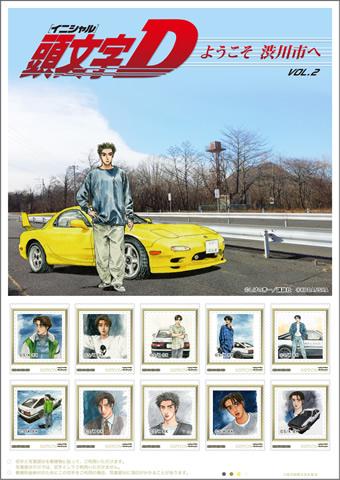 渋川市と頭文字Dが待望のコラボオリジナルフレーム切手Vol.2を発売
