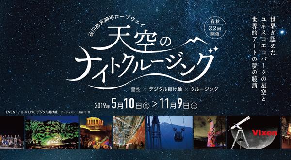 谷川岳天神平天空のナイトクルージング ポスター